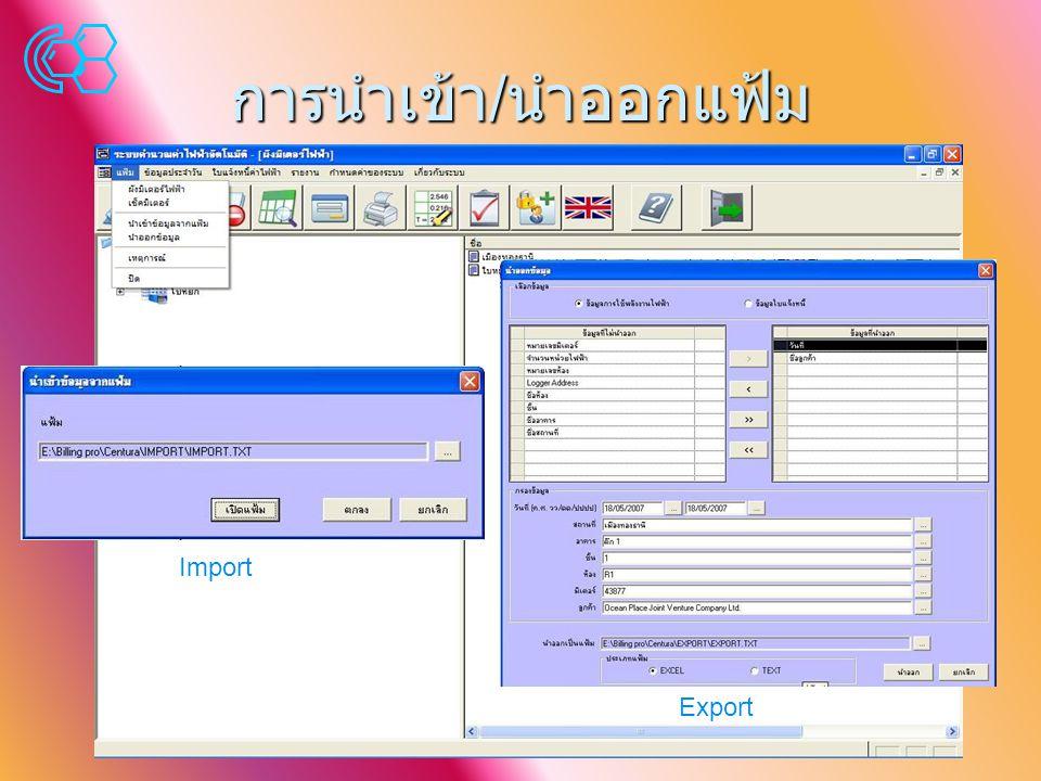 การนำเข้า / นำออกแฟ้ม Import Export
