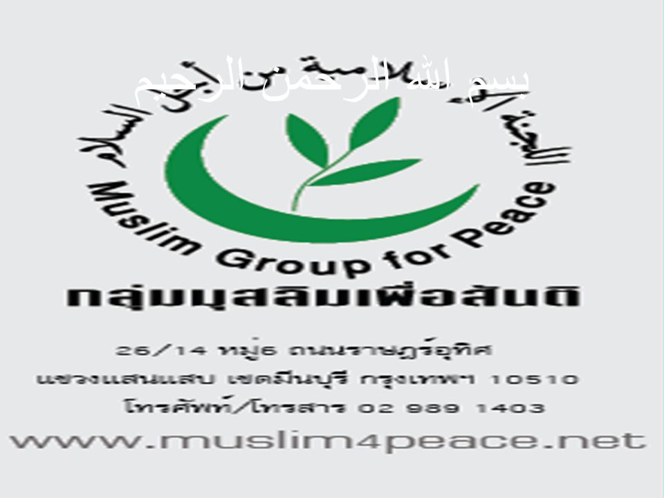 กฎหมายอิสลาม ในบริบทของ สังคมไทย بسم الله الرحمن الرحيم