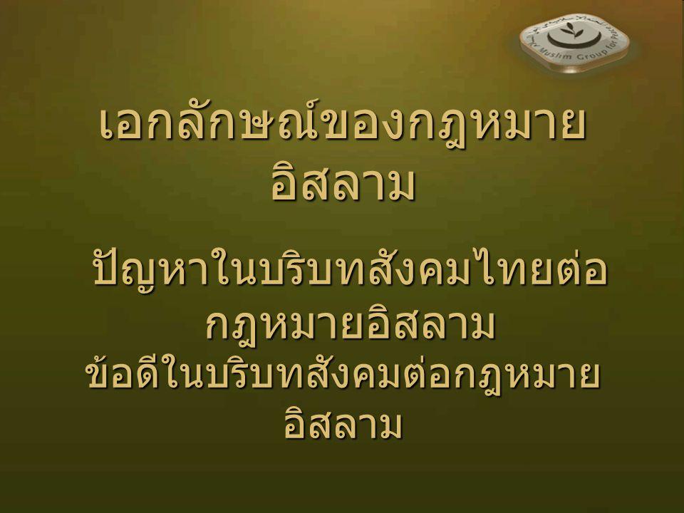 เอกลักษณ์ของกฎหมาย อิสลาม ปัญหาในบริบทสังคมไทยต่อ กฎหมายอิสลาม ข้อดีในบริบทสังคมต่อกฎหมาย อิสลาม