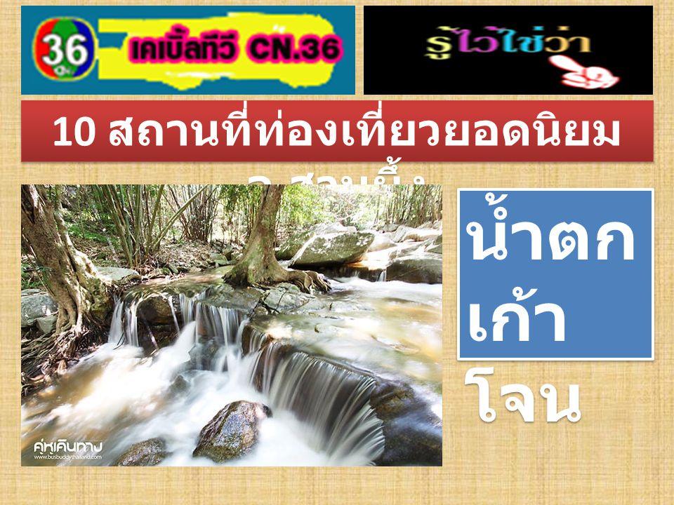 10 สถานที่ท่องเที่ยวยอดนิยม อ. สวนผึ้ง ธารน้ำ ร้อน บ่อคลึง ธารน้ำ ร้อน บ่อคลึง