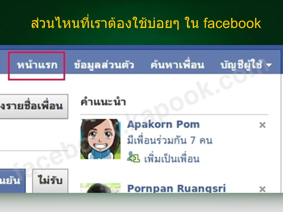 ส่วนไหนที่เราต้องใช้บ่อยๆ ใน facebook
