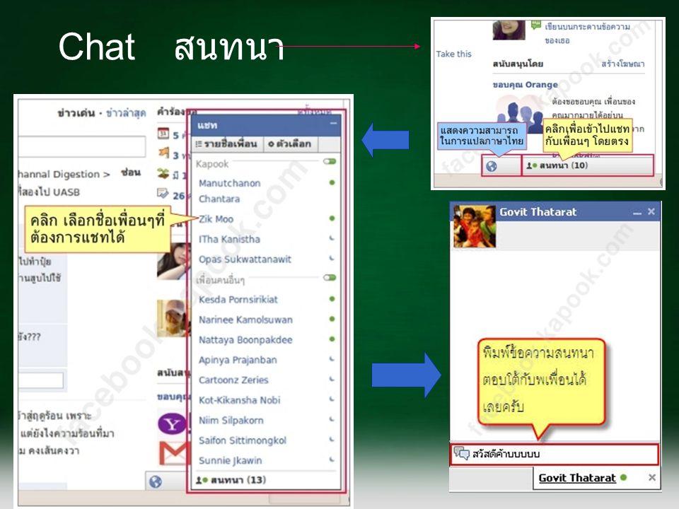 Chat สนทนา