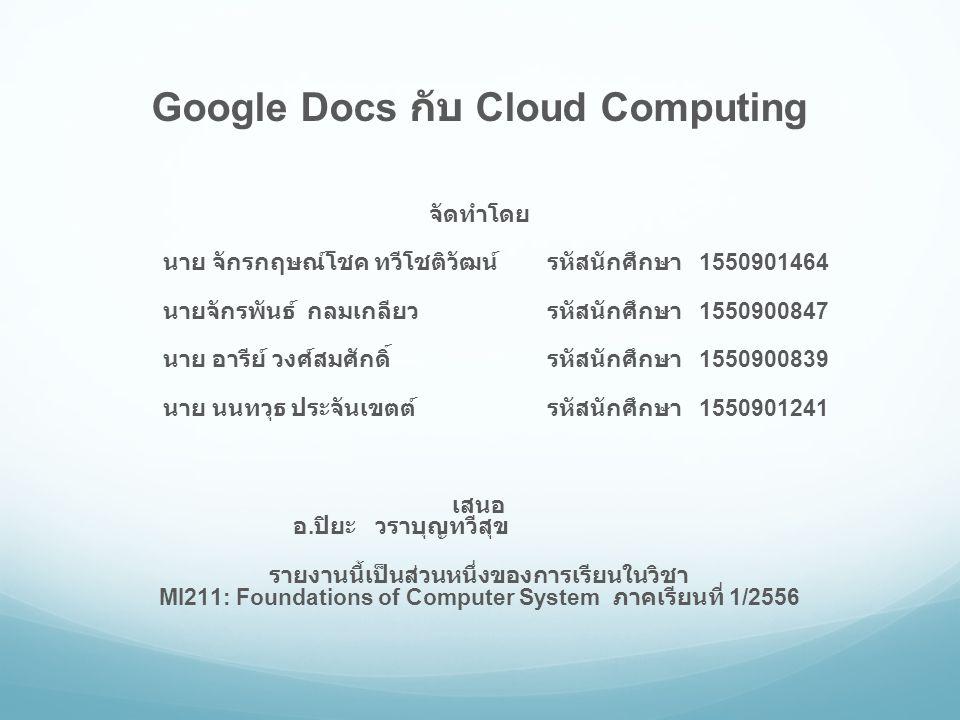 Google Docs กับ Cloud Computing จัดทำโดย นาย จักรกฤษณ์โชค ทวีโชติวัฒน์ รหัสนักศึกษา 1550901464 นายจักรพันธ์ กลมเกลียว รหัสนักศึกษา 1550900847 นาย อารี