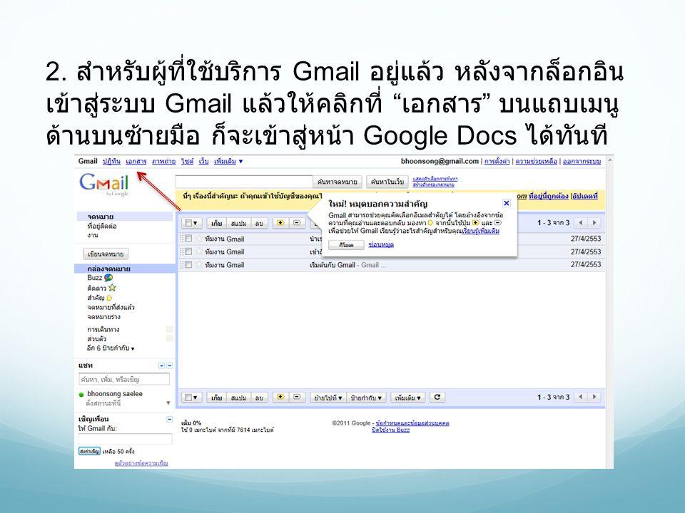 """2. สําหรับผู้ที่ใช้บริการ Gmail อยู่แล้ว หลังจากล็อกอิน เข้าสู่ระบบ Gmail แล้วให้คลิกที่ """" เอกสาร """" บนแถบเมนู ด้านบนซ้ายมือ ก็จะเข้าสู่หน้า Google Doc"""