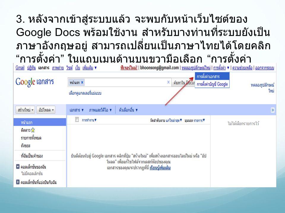 3. หลังจากเข้าสู่ระบบแล้ว จะพบกับหน้าเว็บไซต์ของ Google Docs พร้อมใช้งาน สําหรับบางท่านที่ระบบยังเป็น ภาษาอังกฤษอยู่ สามารถเปลี่ยนเป็นภาษาไทยได้โดยคลิ