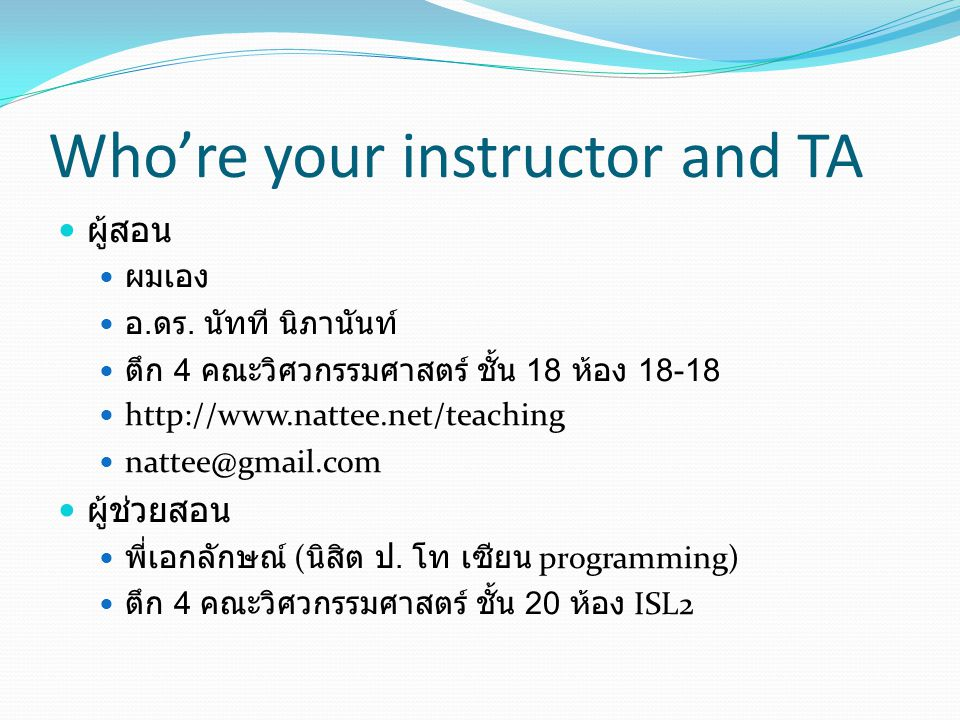 Who're your instructor and TA  ผู้สอน  ผมเอง  อ.