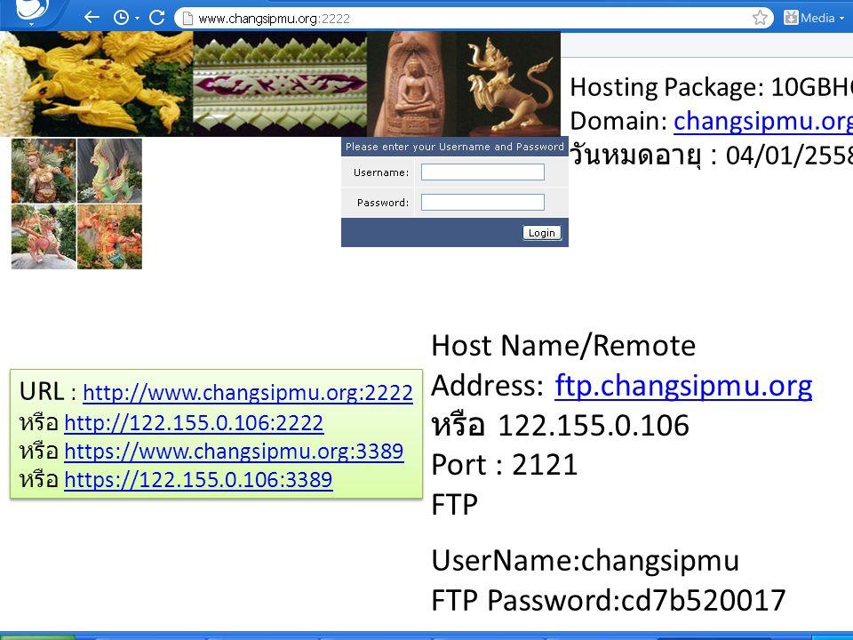 Hosting Package: 10GBHOST Domain: changsipmu.orgchangsipmu.org วันหมดอายุ : 04/01/2558 Host Name/Remote Address: ftp.changsipmu.org หรือ 122.155.0.106