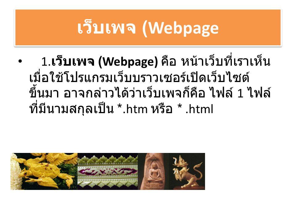 เว็บเพจ (Webpage • 1. เว็บเพจ (Webpage) คือ หน้าเว็บที่เราเห็น เมื่อใช้โปรแกรมเว็บบราวเซอร์เปิดเว็บไซต์ ขึ้นมา อาจกล่าวได้ว่าเว็บเพจก็คือ ไฟล์ 1 ไฟล์