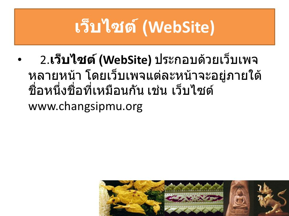 เว็บไซต์ (WebSite) • 2. เว็บไซต์ (WebSite) ประกอบด้วยเว็บเพจ หลายหน้า โดยเว็บเพจแต่ละหน้าจะอยู่ภายใต้ ชื่อหนึ่งชื่อที่เหมือนกัน เช่น เว็บไซต์ www.chan