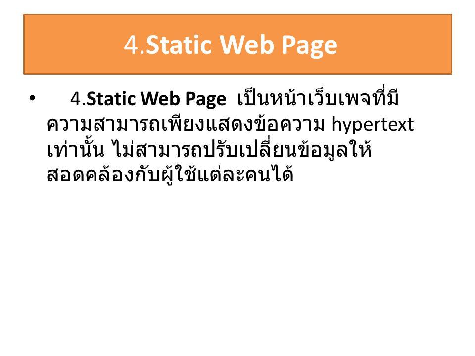 5.Dynamic Web Page • 5.Dynamic Web Page เป็นเว็บเพจที่มี ชุดคำสั่ง (Instruction) ที่เรียกว่า โปรแกรม Script สามารถตอบสนองการกระทำต่างๆ ที่ เกิดขึ้นของผู้ใช้ สามารถควบคุมหรือกำหนดการ ทำงานในรูปแบบต่างๆ ดึงข้อมูลมาจาก ฐานข้อมูลตามที่ผู้ใช้ต้องการ, รับข้อมูลจากผู้ใช้ แล้วเก็บบันทึกในฐานข้อมูล, นับจำนวนผู้ใช้, แสดงวัน / เวลาที่ปรับเปลี่ยน เมื่อผู้ใช้เลื่อนเมาส์ ไปอยู่เหนือบางข้อความ ก็จะมีเอฟเฟ็ค บางอย่างเกิดขึ้น