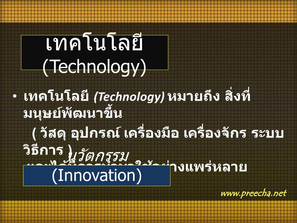 เทคโนโลยี (Technology) • เทคโนโลยี (Technology) หมายถึง สิ่งที่ มนุษย์พัฒนาขึ้น ( วัสดุ อุปกรณ์ เครื่องมือ เครื่องจักร ระบบ วิธีการ ) และได้มีการนำมาใ