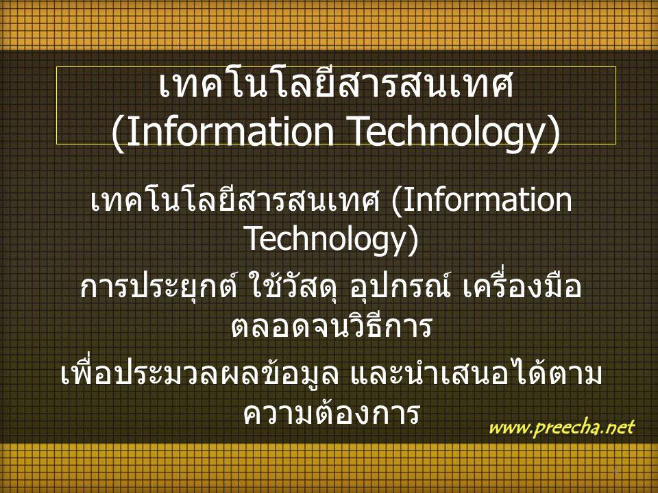 เทคโนโลยีสารสนเทศ (Information Technology) การประยุกต์ ใช้วัสดุ อุปกรณ์ เครื่องมือ ตลอดจนวิธีการ เพื่อประมวลผลข้อมูล และนำเสนอได้ตาม ความต้องการ 4