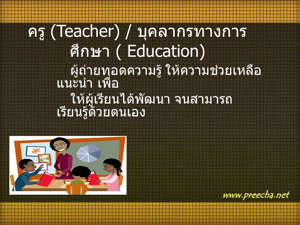 การศึกษา ( Education) การศึกษา เป็น กระบวนการพัฒนาคนให้มี ความสามารถในด้านต่าง ๆ ในปัจจุบันการจัดการศึกษามุ่งเน้นให้คนได้มี โอกาสพัฒนาตนเองให้มีความเจริญงอกงาม ทั้งด้านร่างกาย อารมณ์ สังคม และ สติปัญญา เพื่อให้เป็นสมาชิกที่ดี เป็นคนที่มี คุณภาพในสังคม 7 การศึกษา การเรียนรู้ตลอดชีวิต การเรียนรู้ด้วย ตนเอง เรียนรู้วิธีการเรียน เพื่อการพัฒนาความคิด ความสามารถ หรือ มุ่งสู่อาชีพ การมีงาน