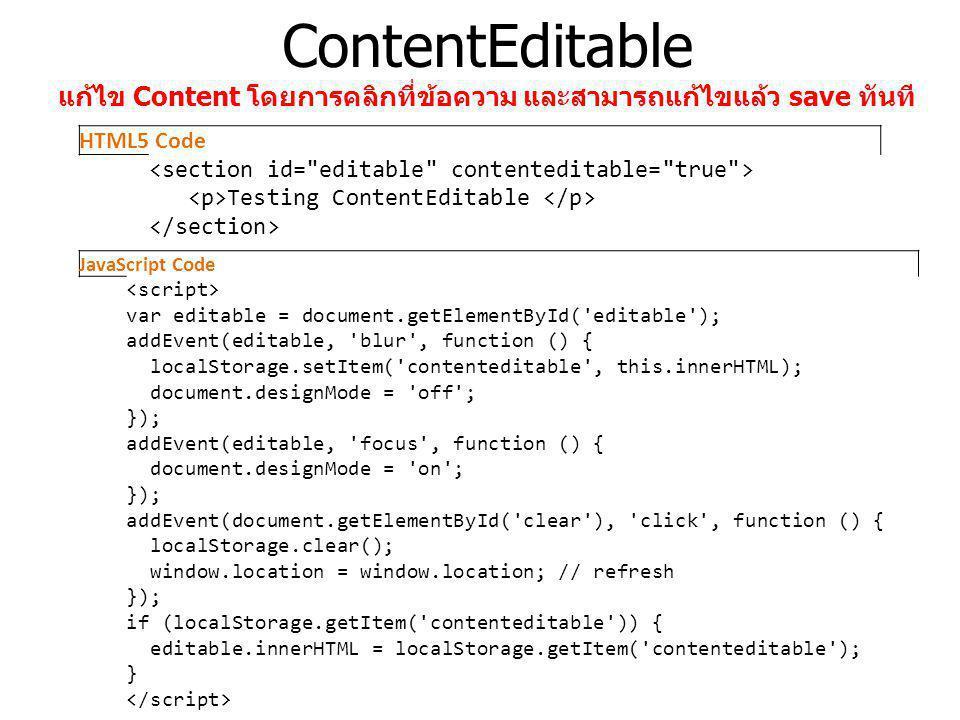 ContentEditable แก้ไข Content โดยการคลิกที่ข้อความ และสามารถแก้ไขแล้ว save ทันที HTML5 Code Testing ContentEditable JavaScript Code var editable = doc