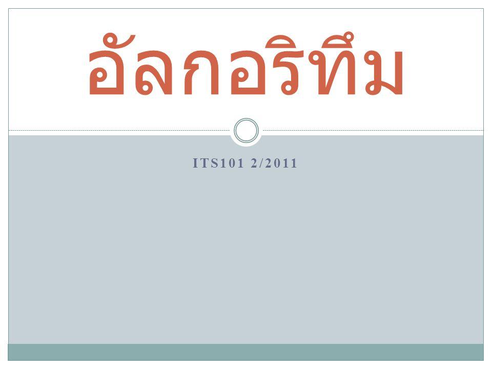ITS101 2/2011 อัลกอริทึม