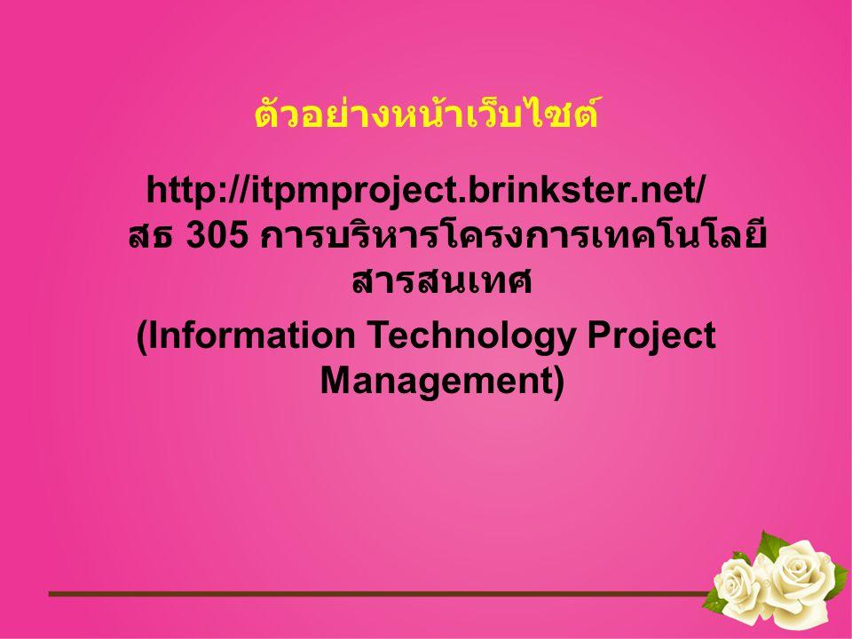 ตัวอย่างหน้าเว็บไซต์ http://itpmproject.brinkster.net/ สธ 305 การบริหารโครงการเทคโนโลยี สารสนเทศ (Information Technology Project Management)
