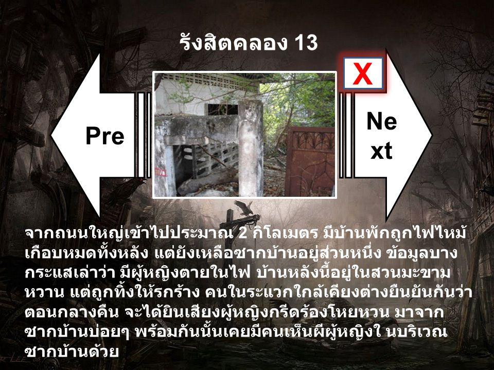 รังสิตคลอง 13 Pre Ne xt X
