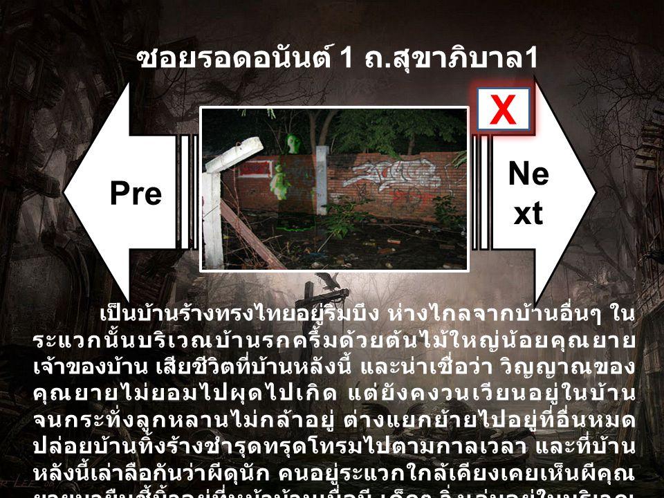 ซอยรอดอนันต์ 1 ถ. สุขาภิบาล 1 Pre Ne xt X