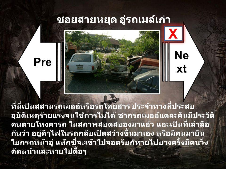 ซอยสายหยุด อู่รถเมล์เก่า Pre Ne xt X