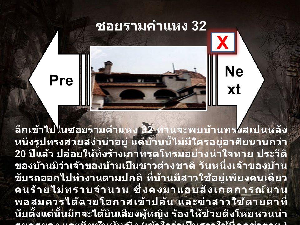 ซอยรามคำแหง 32 Pre Ne xt X
