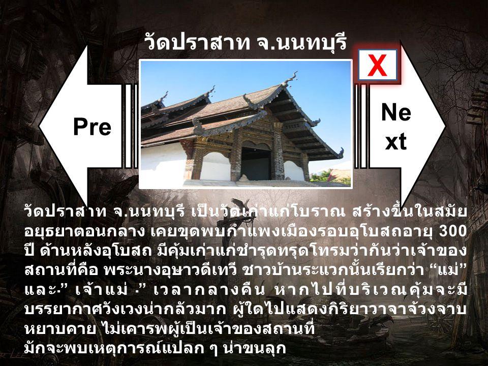 วัดปราสาท จ. นนทบุรี Pre Ne xt X