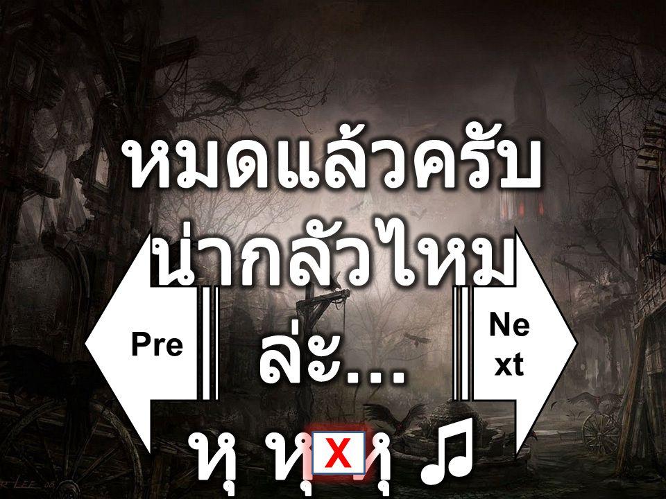 Ne xt Pre X