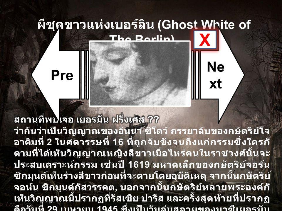 ผีชุดขาวแห่งเบอร์ลิน (Ghost White of The Berlin ) Pre Ne xt X