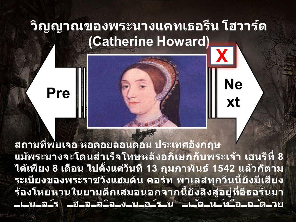 วิญญาณของพระนางแคทเธอรีน โฮวาร์ด (Catherine Howard) Pre Ne xt X