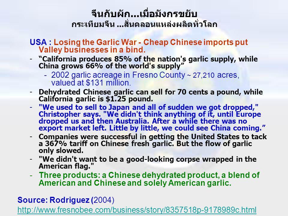 จีนกับผัก...เมื่อมังกรขยับ กระเทียมจีน...สั่นคลอนแหล่งผลิตทั่วโลก USA : Losing the Garlic War - Cheap Chinese imports put Valley businesses in a bind.
