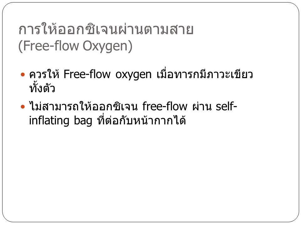 การให้ออกซิเจนผ่านตามสาย (Free-flow Oxygen)  ควรให้ Free-flow oxygen เมื่อทารกมีภาวะเขียว ทั้งตัว  ไม่สามารถให้ออกซิเจน free-flow ผ่าน self- inflati