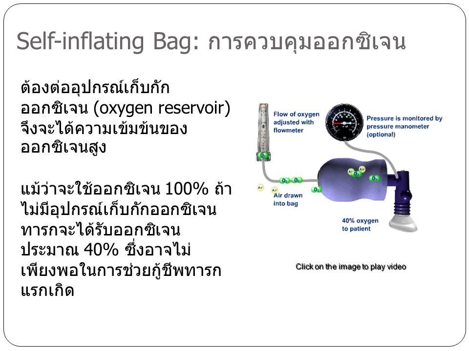 Self-inflating Bag: การควบคุมออกซิเจน ต้องต่ออุปกรณ์เก็บกัก ออกซิเจน (oxygen reservoir) จึงจะได้ความเข้มข้นของ ออกซิเจนสูง แม้ว่าจะใช้ออกซิเจน 100% ถ้