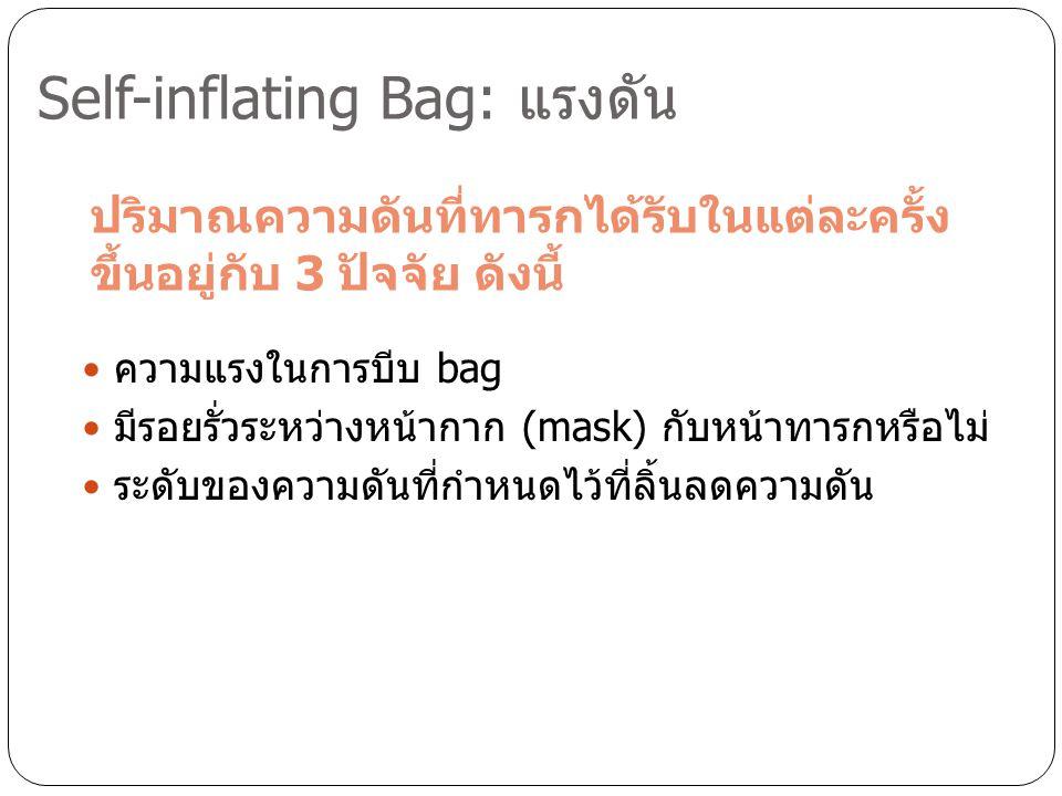 Self-inflating Bag: แรงดัน  ความแรงในการบีบ bag  มีรอยรั่วระหว่างหน้ากาก (mask) กับหน้าทารกหรือไม่  ระดับของความดันที่กำหนดไว้ที่ลิ้นลดความดัน ปริม