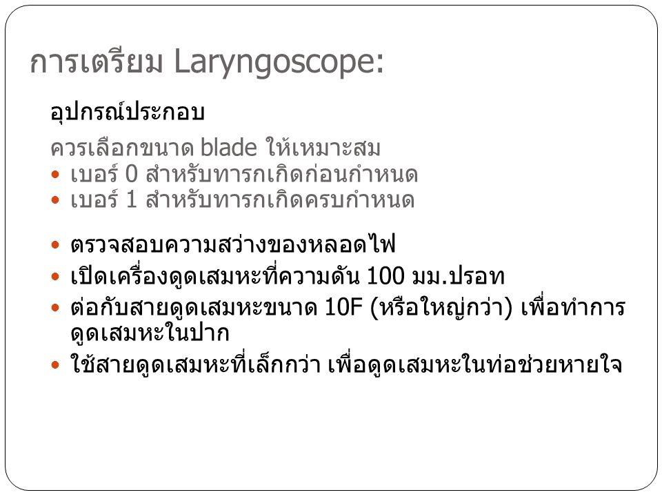 การเตรียม Laryngoscope: อุปกรณ์ประกอบ ควรเลือกขนาด blade ให้เหมาะสม  เบอร์ 0 สำหรับทารกเกิดก่อนกำหนด  เบอร์ 1 สำหรับทารกเกิดครบกำหนด  ตรวจสอบความสว