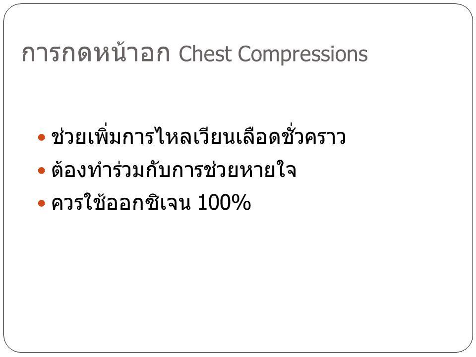 การกดหน้าอก Chest Compressions  ช่วยเพิ่มการไหลเวียนเลือดชั่วคราว  ต้องทำร่วมกับการช่วยหายใจ  ควรใช้ออกซิเจน 100%
