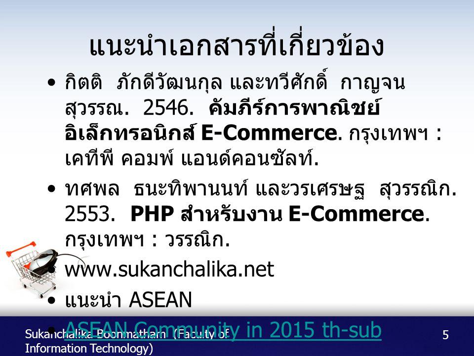 Sukanchalika Boonmatham (Faculty of Information Technology) แนะนำเอกสารที่เกี่ยวข้อง • กิตติ ภักดีวัฒนกุล และทวีศักดิ์ กาญจน สุวรรณ. 2546. คัมภีร์การพ