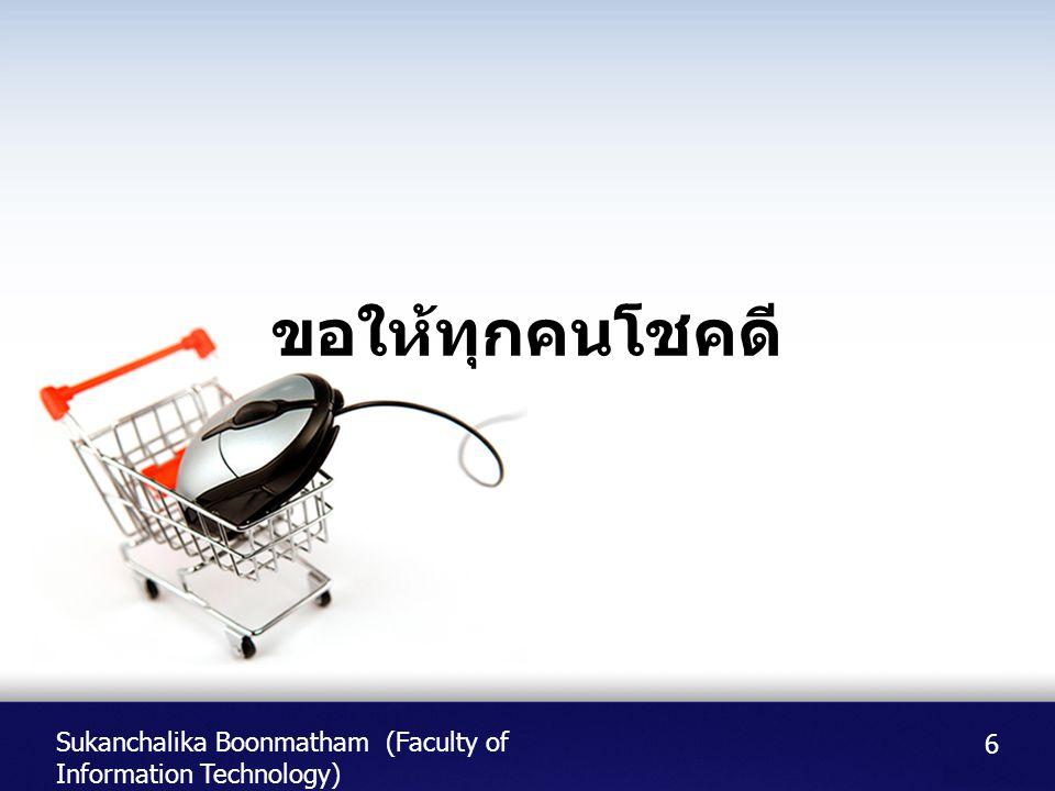 Sukanchalika Boonmatham (Faculty of Information Technology) 6 ขอให้ทุกคนโชคดี