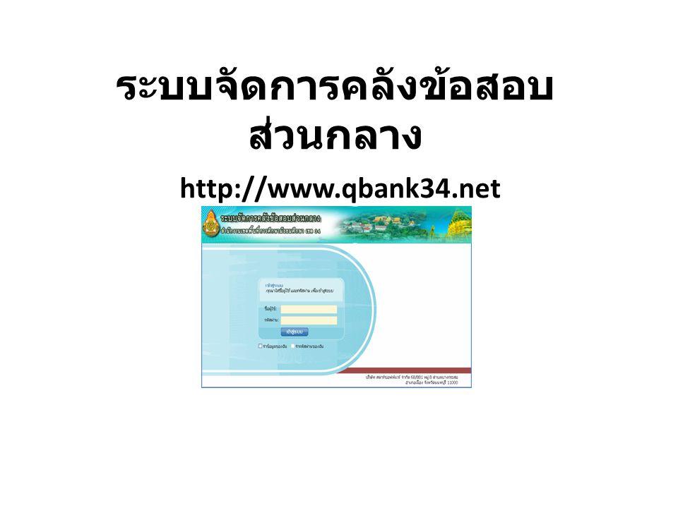 ระบบจัดการคลังข้อสอบ ส่วนกลาง http://www.qbank34.net