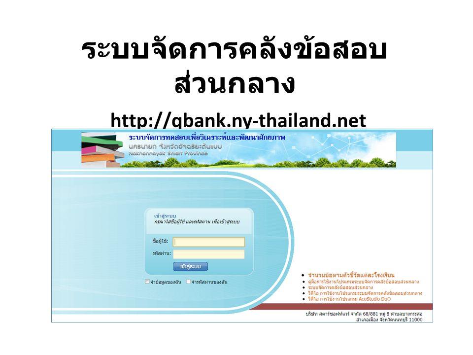 ระบบจัดการคลังข้อสอบ ส่วนกลาง http://qbank.ny-thailand.net
