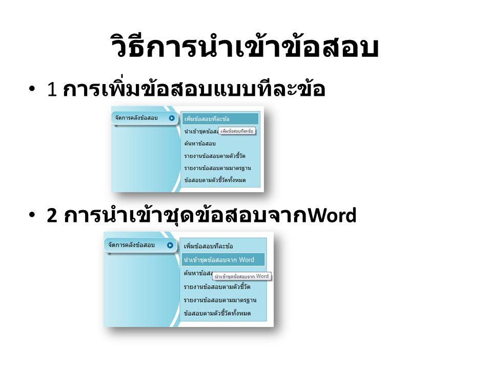 วิธีการนำเข้าข้อสอบ • 1 การเพิ่มข้อสอบแบบทีละข้อ • 2 การนำเข้าชุดข้อสอบจาก Word