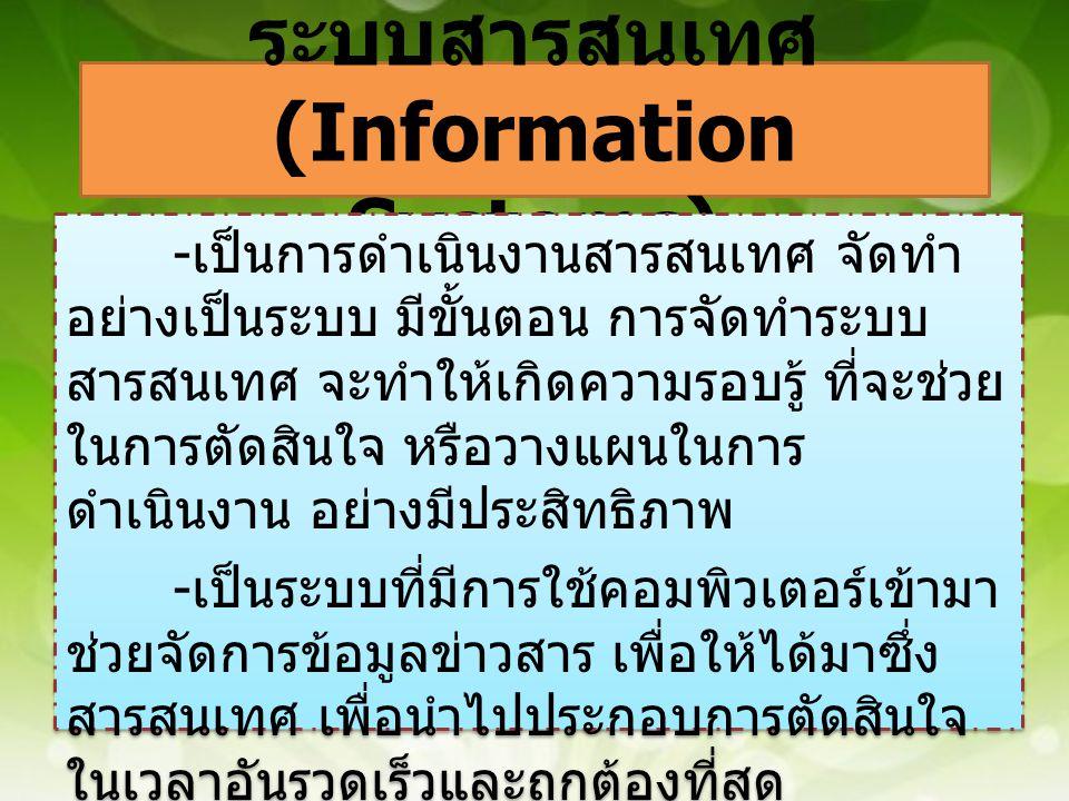 ระบบสารสนเทศ (Information Systems) - เป็นการดำเนินงานสารสนเทศ จัดทำ อย่างเป็นระบบ มีขั้นตอน การจัดทำระบบ สารสนเทศ จะทำให้เกิดความรอบรู้ ที่จะช่วย ในกา