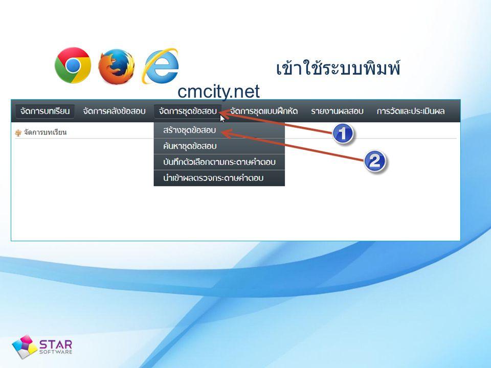 เข้าใช้ระบบพิมพ์ cmcity.net