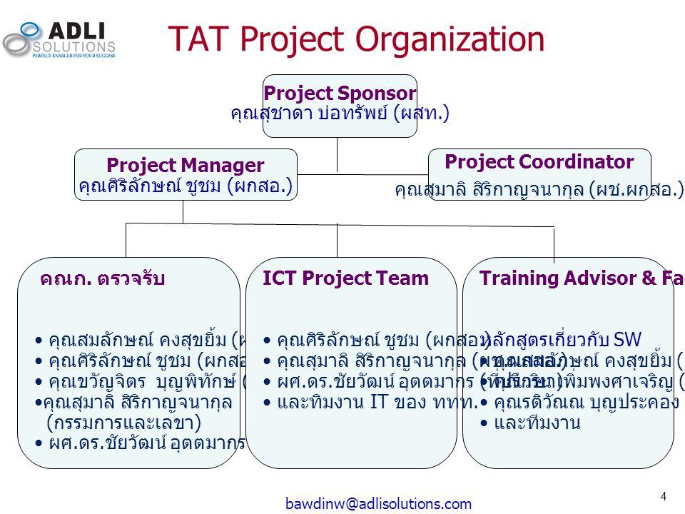 4 TAT Project Organization Project Manager คุณศิริลักษณ์ ชูชม ( ผกสอ.) Project Sponsor คุณสุชาดา บ่อทรัพย์ ( ผสท.) คณก. ตรวจรับ • คุณสมลักษณ์ คงสุขยิ้