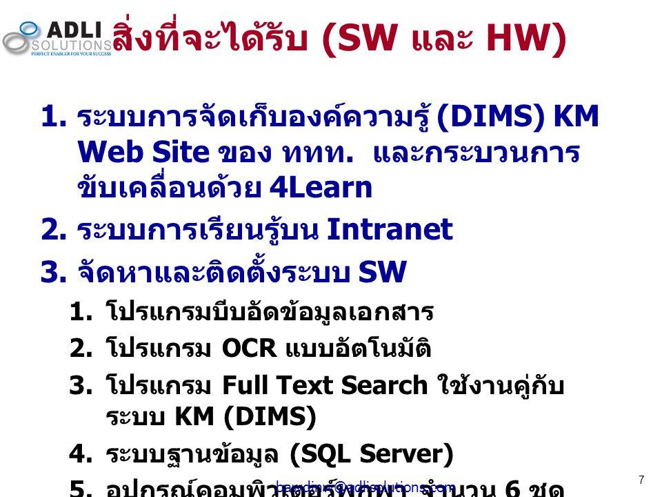 สิ่งที่จะได้รับ (SW และ HW) 1. ระบบการจัดเก็บองค์ความรู้ (DIMS) KM Web Site ของ ททท. และกระบวนการ ขับเคลื่อนด้วย 4Learn 2. ระบบการเรียนรู้บน Intranet