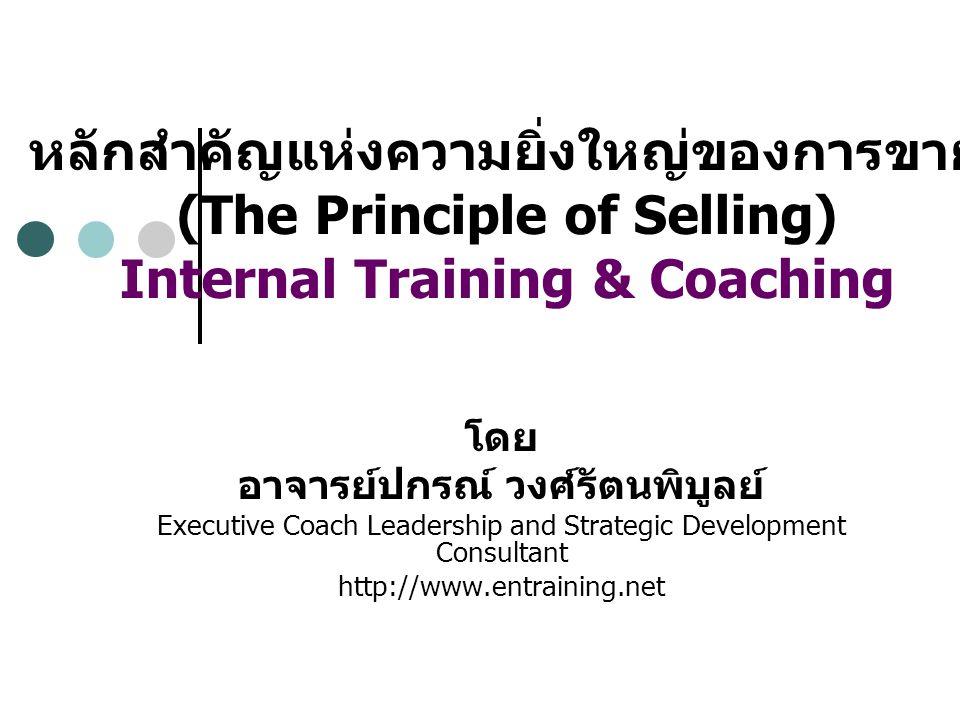 หลักสำคัญแห่งความยิ่งใหญ่ของการขาย (The Principle of Selling) Internal Training & Coaching โดย อาจารย์ปกรณ์ วงศ์รัตนพิบูลย์ Executive Coach Leadership