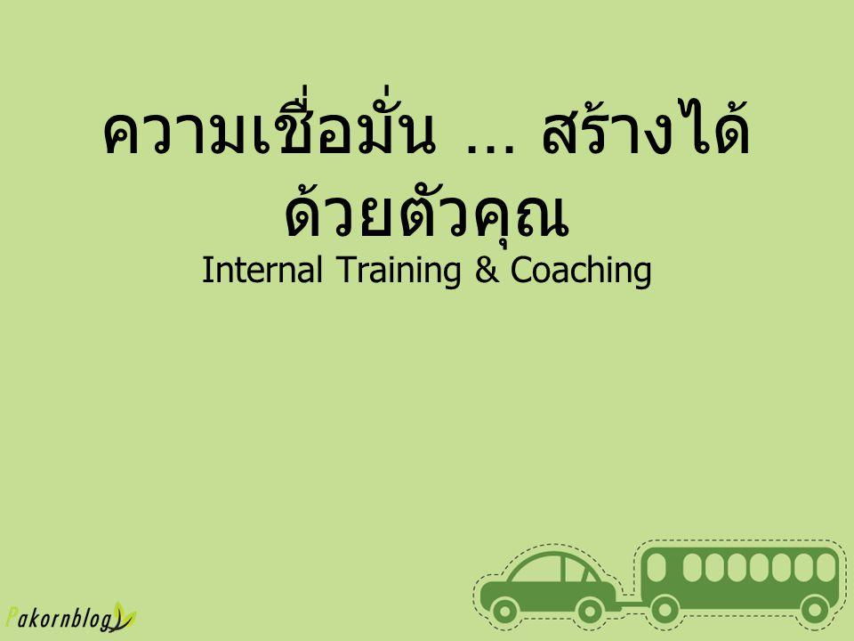ความเชื่อมั่น... สร้างได้ ด้วยตัวคุณ Internal Training & Coaching