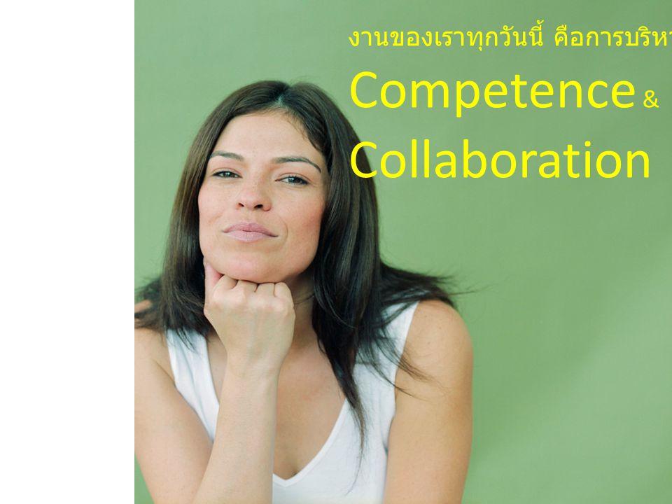 งานของเราทุกวันนี้ คือการบริหารจัดการ Competence & Collaboration