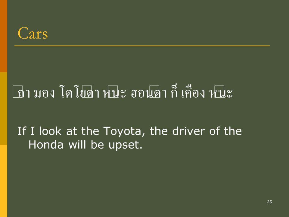 25 Cars ถ้า มอง โตโยต้า หน่ะ ฮอนด้า ก็ เคือง หน่ะ If I look at the Toyota, the driver of the Honda will be upset.