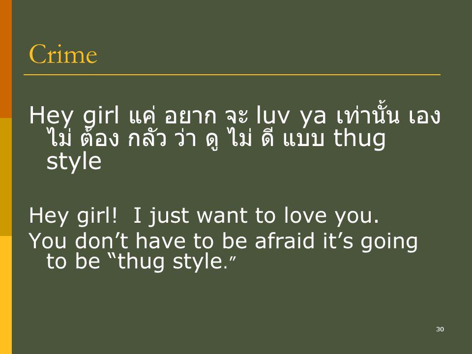 30 Crime Hey girl แค่ อยาก จะ luv ya เท่านั้น เอง ไม่ ต้อง กลัว ว่า ดู ไม่ ดี แบบ thug style Hey girl! I just want to love you. You don't have to be a