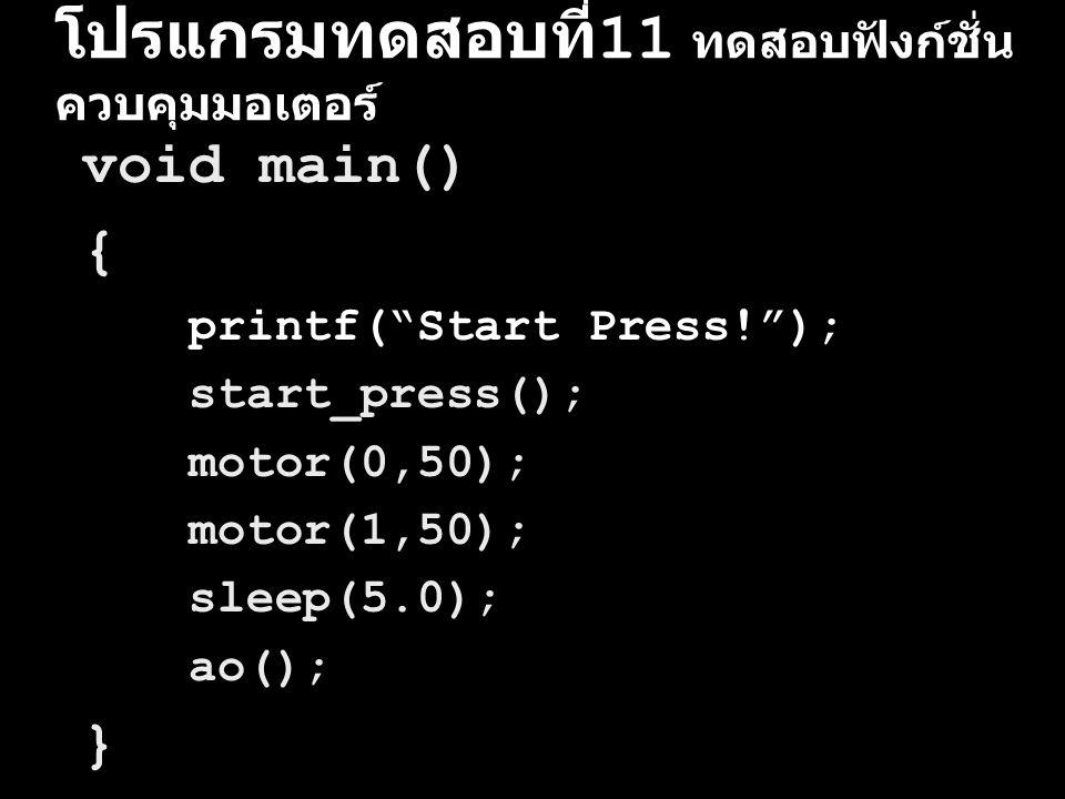 """โปรแกรมทดสอบที่ 11 ทดสอบฟังก์ชั่น ควบคุมมอเตอร์ void main() { printf(""""Start Press!""""); start_press(); motor(0,50); motor(1,50); sleep(5.0); ao(); }"""