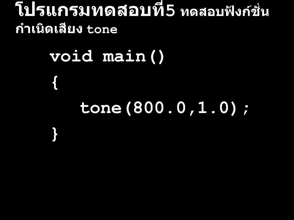 โปรแกรมทดสอบที่ 6 ทดสอบฟังก์ชั่น หน่วงเวลา sleep void main() { printf( Count: 1\n ); sleep(2.0); printf( Count: 2\n ); sleep(2.0); printf( Count: 3\n ); }
